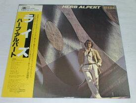 (LP)ハーブ・アルパート/ライズ 【中古】