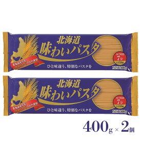 国産 パスタ 北海道 味わいパスタ 400g×2個 1.6mm ゆめちから 小麦使用