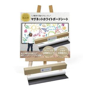 マグネットホワイトボードシート 900×1200mm 水性ペン付き スチール面に貼って何度も取り外し可能 取り付け簡単 持ち運び可能(※こちらの商品は貼付ける裏面が粘着タイプではなくマグネ