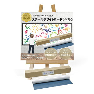 スチールホワイトボードラベルG 1210×900mm 水性ペン付き 壁などの木材・プラスチック・ガラスに貼っても磁石が使えるホワイトボードに 書きやすく消しやすい 壁紙 オフィスや会議室