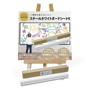 スチールホワイトボードシートR 1020×3600mm 水性ペン付き 壁などの木材・プラスチック・ガラスに貼っても磁石が使える 何度でも壁に貼ってはがせる持ち運び可能 取り付け簡単 書きやす