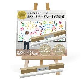 ホワイトボードシート(弱粘着)600×900mm 水性ペン付き 壁などの木材・プラスチック・ガラスに貼れる 取り付け簡単 書きやすく消しやすい 子供のお絵かきに オフィスや会議室で 壁紙 ウォールステッカー 壁掛け 高品質 日本製!(磁石使用不可)