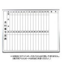 ホワイトボードシート月間行事予定表