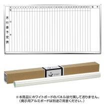 月間行事予定表/ホワイトボードラベル