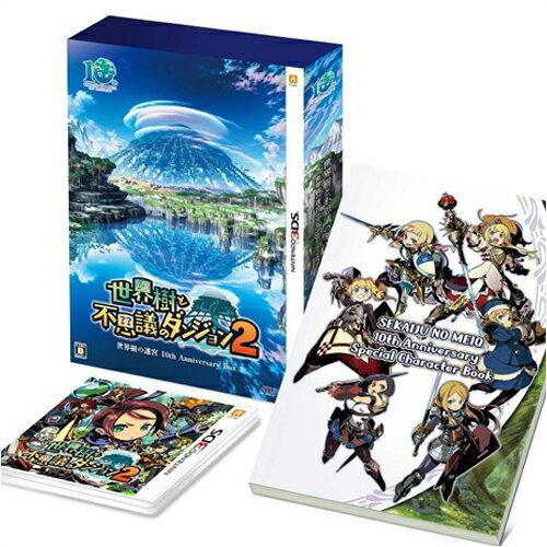【新品】【3DS】【ゲームソフト】★SALE★世界樹と不思議のダンジョン2 世界樹の迷宮10th Anniversary Box【誕生日】プレゼントに★