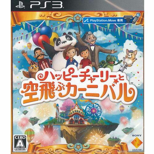 【新品】【PS3】ゲームソフト★SALE★ハッピーチャーリーと空飛ぶカーニバル【誕生日】プレゼントに★
