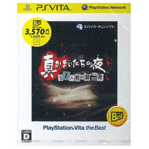 【新品】【PSV】ゲームソフト★SALE★真かまいたちの夜 11人目の訪問者(サスペクト) Play Station Vita the Best【誕生日】プレゼントに★