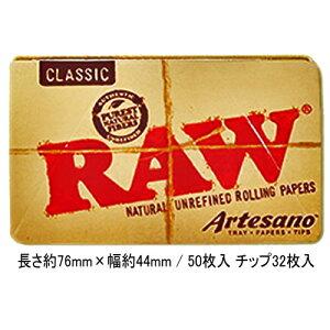 【3個パック】【無添加】手巻きタバコ用ペーパー RAWクラシック ローリングペーパー・アルテサーノ・76mm(50枚入+チップ32枚入) 3個パック