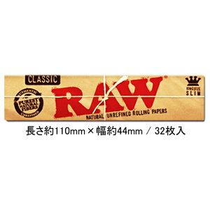 【5個パック】【無添加】手巻きタバコ用ペーパー RAWクラシック ローリングペーパー・キングサイズスリム・110mm(32枚入) 5個パック