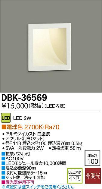 dbk-36569