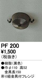PF200吊り紐金具付フレンジオーデリック 照明器具部材