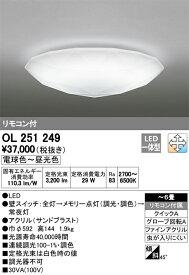 OL251249 オーデリック 照明器具 LEDシーリングライト 調光・調色タイプ リモコン付 【〜6畳】