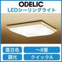 オーデリック 照明器具LED和風シーリングライト調光タイプ 昼白色 引きひもスイッチ付OL251632N【〜8畳】
