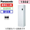 DH-15T5ZM 【専用リモコン付】 Panasonic 電気温水器 150L ワンルームマンション 給湯専用タイプ