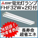◇☆KV4382EF LVPN(FHF) 【当店おすすめ品 即日発送できます。ランプ付】 三菱電機 施設照明 蛍光灯ベース照明 直付形 逆富士形器具FHF…