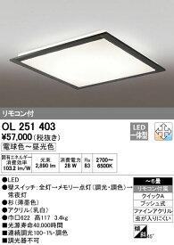 OL251403 オーデリック 照明器具 和風LEDシーリングライト 調光・調色タイプ リモコン付 【〜6畳】
