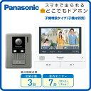 Panasonic 家じゅうどこでもドアホンテレビドアホン3-7タイプ 基本システムセットVL-SVD701KL