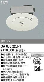 OA076220P1電動昇降装置取付可能器具重量6.1kgまでオーデリック 照明器具部材
