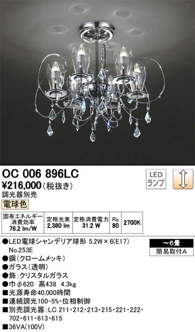 oc006896lc