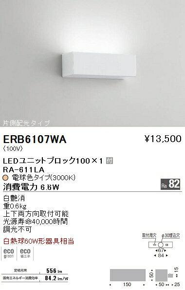 erb6107wa