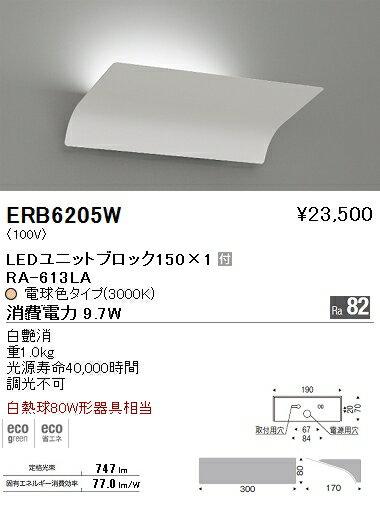 erb6205w