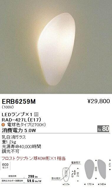 erb6259m