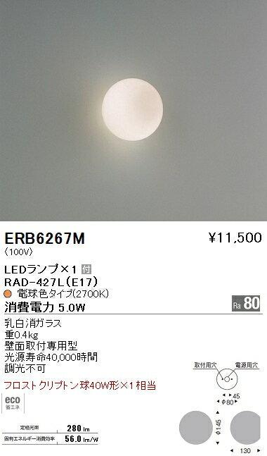 erb6267m