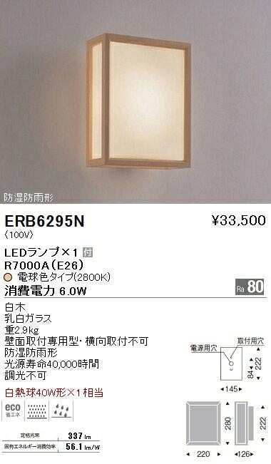 erb6295n