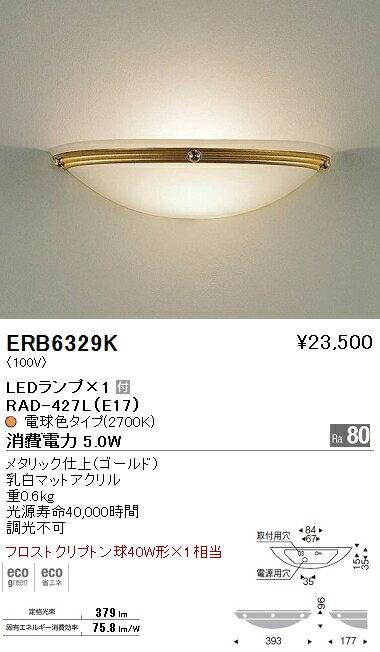 erb6329k