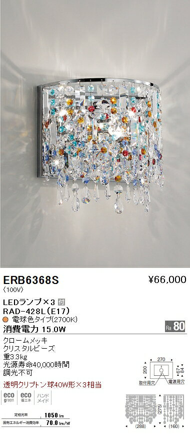 erb6368s