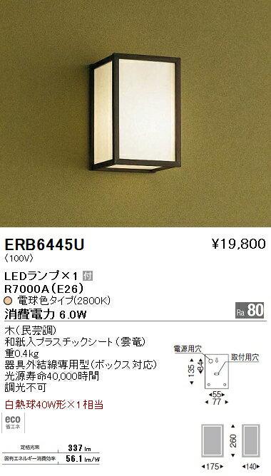erb6445u