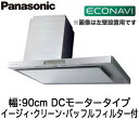 ●FY-9DPE2RX パナソニック Panasonic レンジフード エコナビ搭載 サイドフード 右壁設置用 DCモータータイプ 90cm幅 …