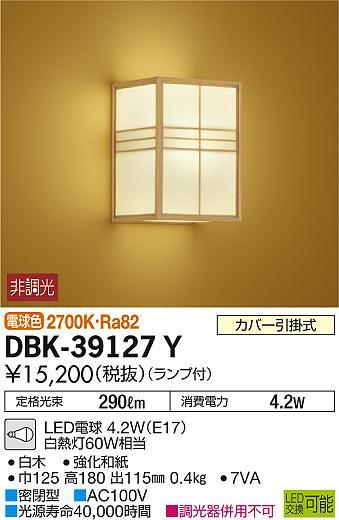 dbk-39127y