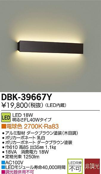 dbk-39667y