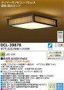 DCL-39876 大光電機 照明器具 和風LEDシーリングライト タイマー付リモコン・プルレス 調色調光タイプ 【〜10畳】