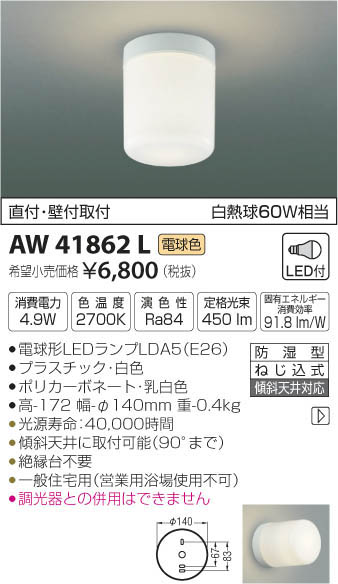 aw41862l