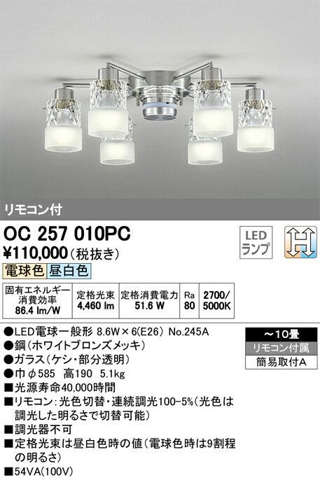 OC257010PC ★オーデリック 照明器具 LEDシャンデリア 光色切替タイプ 連続調光 【〜10畳】