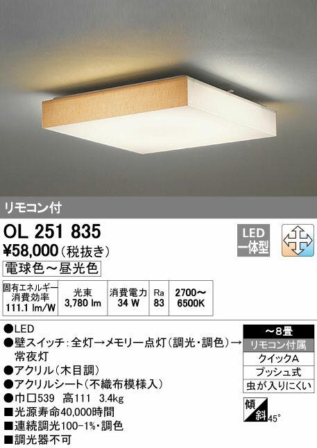 OL251835 オーデリック 照明器具 LED和風シーリングライト 調光・調色タイプ リモコン付 【〜8畳】