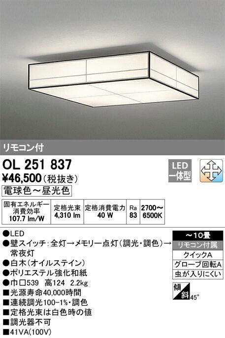 OL251837 ★オーデリック 照明器具 LED和風シーリングライト 調光・調色タイプ リモコン付 【〜10畳】