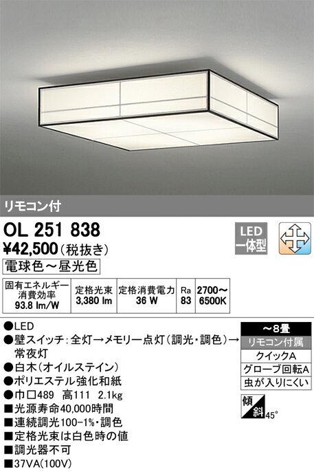 OL251838 ★オーデリック 照明器具 LED和風シーリングライト 調光・調色タイプ リモコン付 【〜8畳】