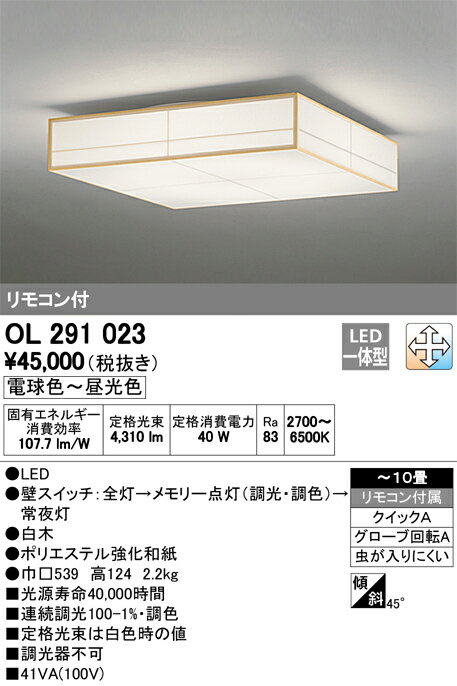 OL291023 ★オーデリック 照明器具 LED和風シーリングライト 調光・調色タイプ リモコン付 【〜10畳】