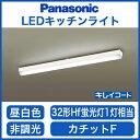 パナソニック Panasonic 照明器具LEDキッチンベースライト 昼白色 キレイコート32形Hf蛍光灯1灯相当 非調光 拡散タイプLGB52030LE1