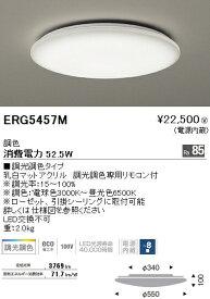 ERG5457M 遠藤照明 照明器具 STYLISH LEDZシリーズ LEDシーリングライト 調光・調色タイプ 【〜8畳】