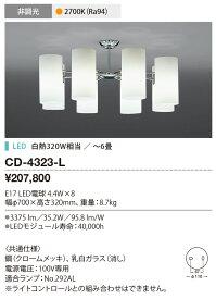 ★CD-4323-L ★【限定特価】 山田照明 照明器具 LEDランプ交換型シャンデリア 8灯タイプ 電球色 白熱320W相当 非調光 CD-4323-L 【〜6畳】