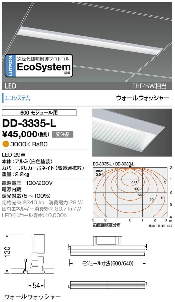 DD-3335-L 山田照明 照明器具 LED一体型ベースライト スロットレイ システム天井対応 エコシステム ウォールウォッシャー 600モジュール用 電球色 FHF45W相当 調光