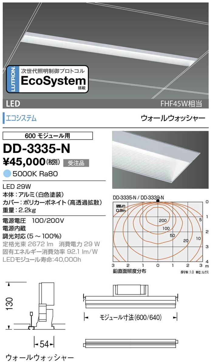 DD-3335-N 山田照明 照明器具 LED一体型ベースライト スロットレイ システム天井対応 エコシステム ウォールウォッシャー 600モジュール用 昼白色 FHF45W相当 調光