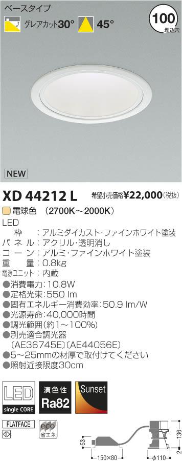 XD44212L コイズミ照明 施設照明 cledy spark sunset LEDベースダウンライト JR12V50W相当 600lmクラス 電球色 調光可