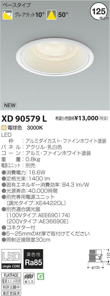 XD90579L コイズミ照明 施設照明 cledy spark COBシングルコアハイパワーLEDダウンライト 浅型ベースタイプ HID35W相当 1500lmクラス 電球色 調光