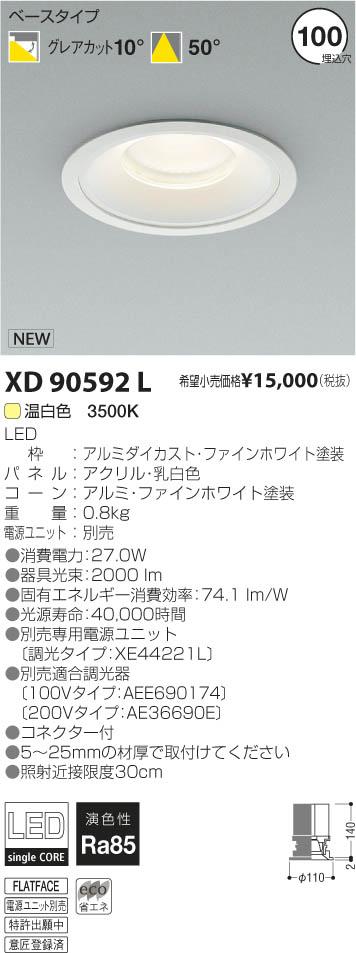 XD90592L コイズミ照明 施設照明 cledy spark COBシングルコアハイパワーLEDダウンライト 浅型ベースタイプ HID70W相当 2500lmクラス 温白色 調光