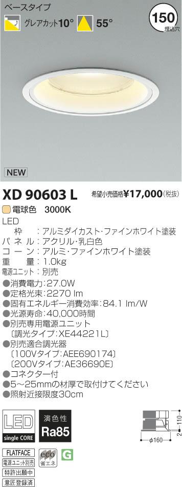 XD90603L コイズミ照明 施設照明 cledy spark COBシングルコアハイパワーLEDダウンライト 浅型ベースタイプ HID70W相当 2500lmクラス 電球色 調光
